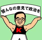 兵庫県議会議員 釜谷研造オフィシャルサイト