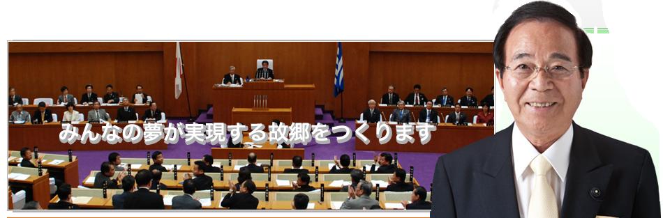 兵庫県議会議員・鎌谷研造がみんなの夢が実現する故郷をつくります