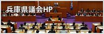 兵庫県議会HP